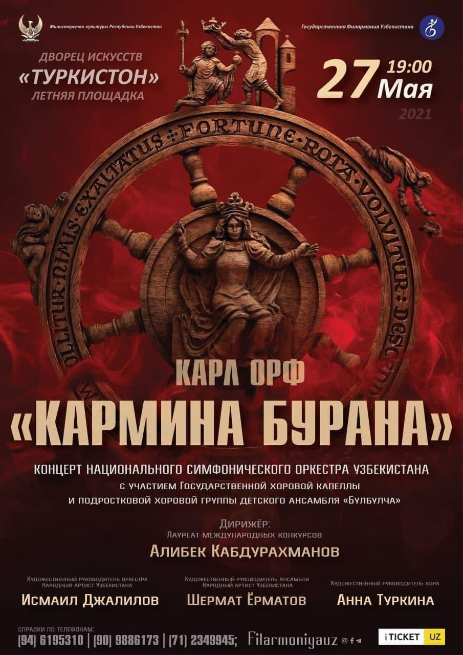 КАРЛ ОРФ  «КАРМИНА БУРАНА»