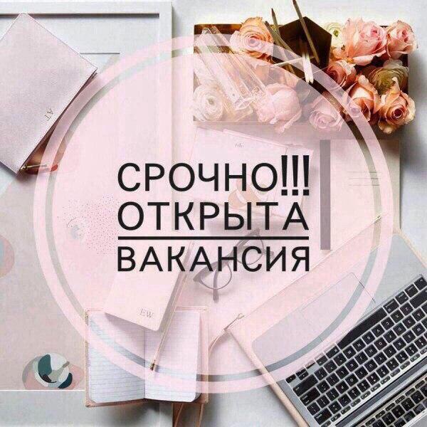 Срочно работа в москве для девушки работа в вебчате подольск
