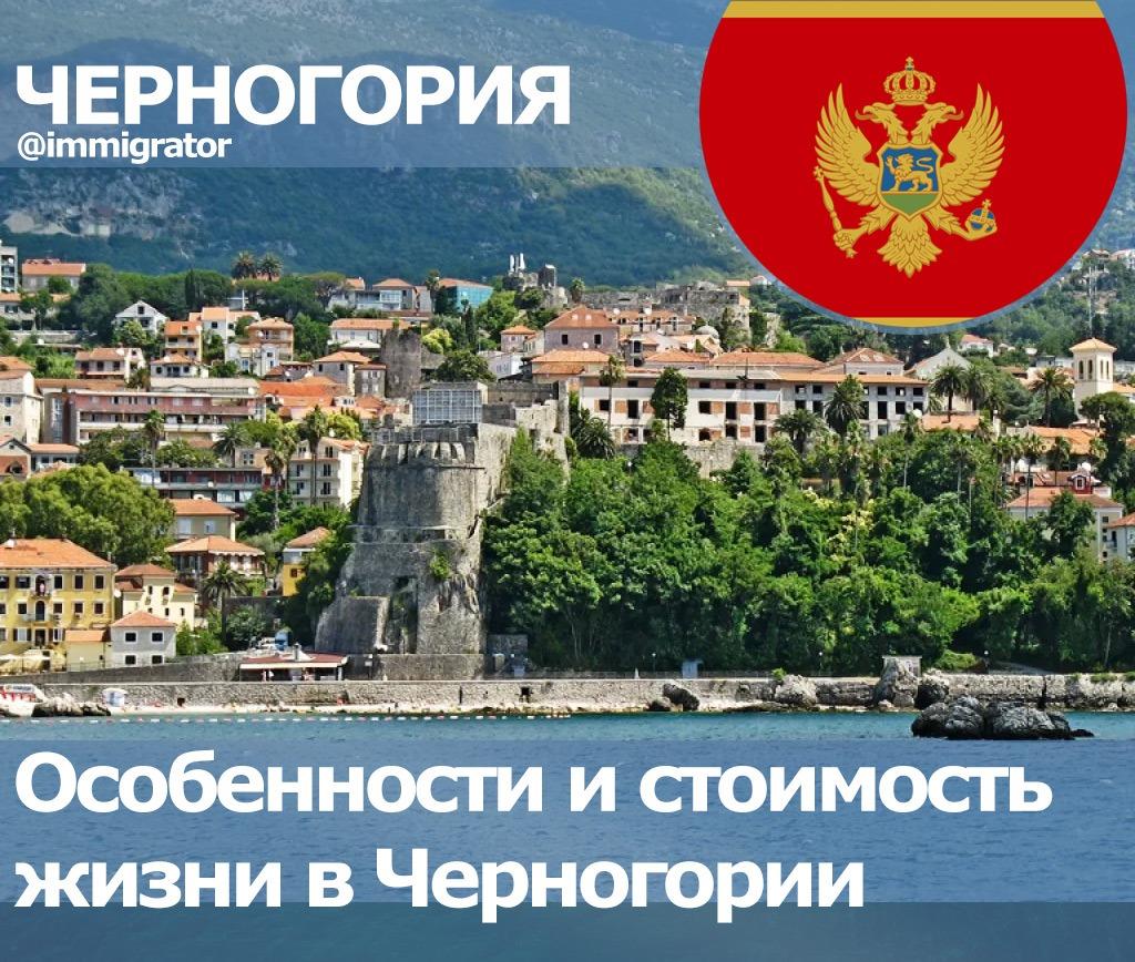 черногория недвижимость цены стоимость жизни
