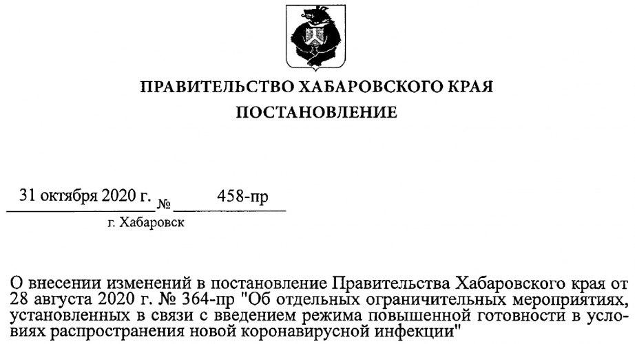Новые ограничительные меры вводятся в Хабаровске