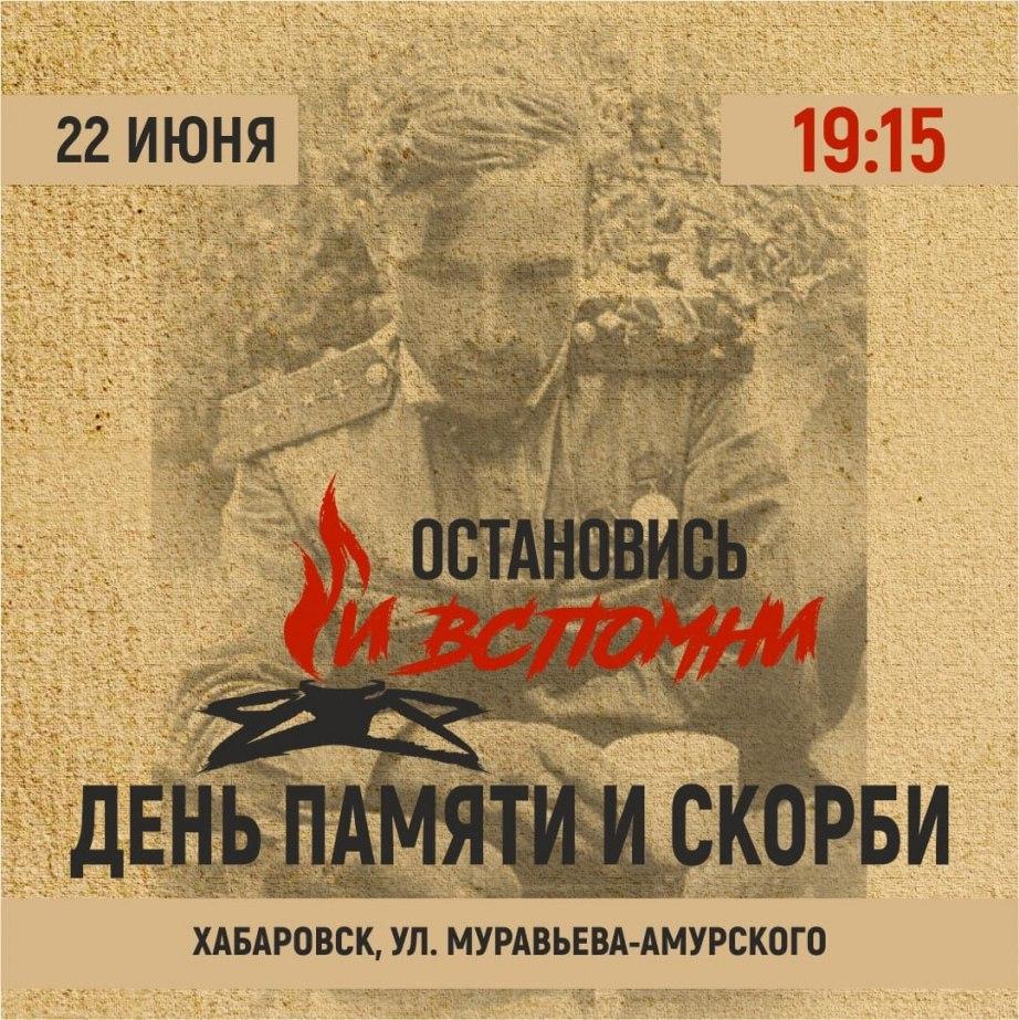 Акции и флешмобы пройдут в Хабаровске в День памяти и скорби