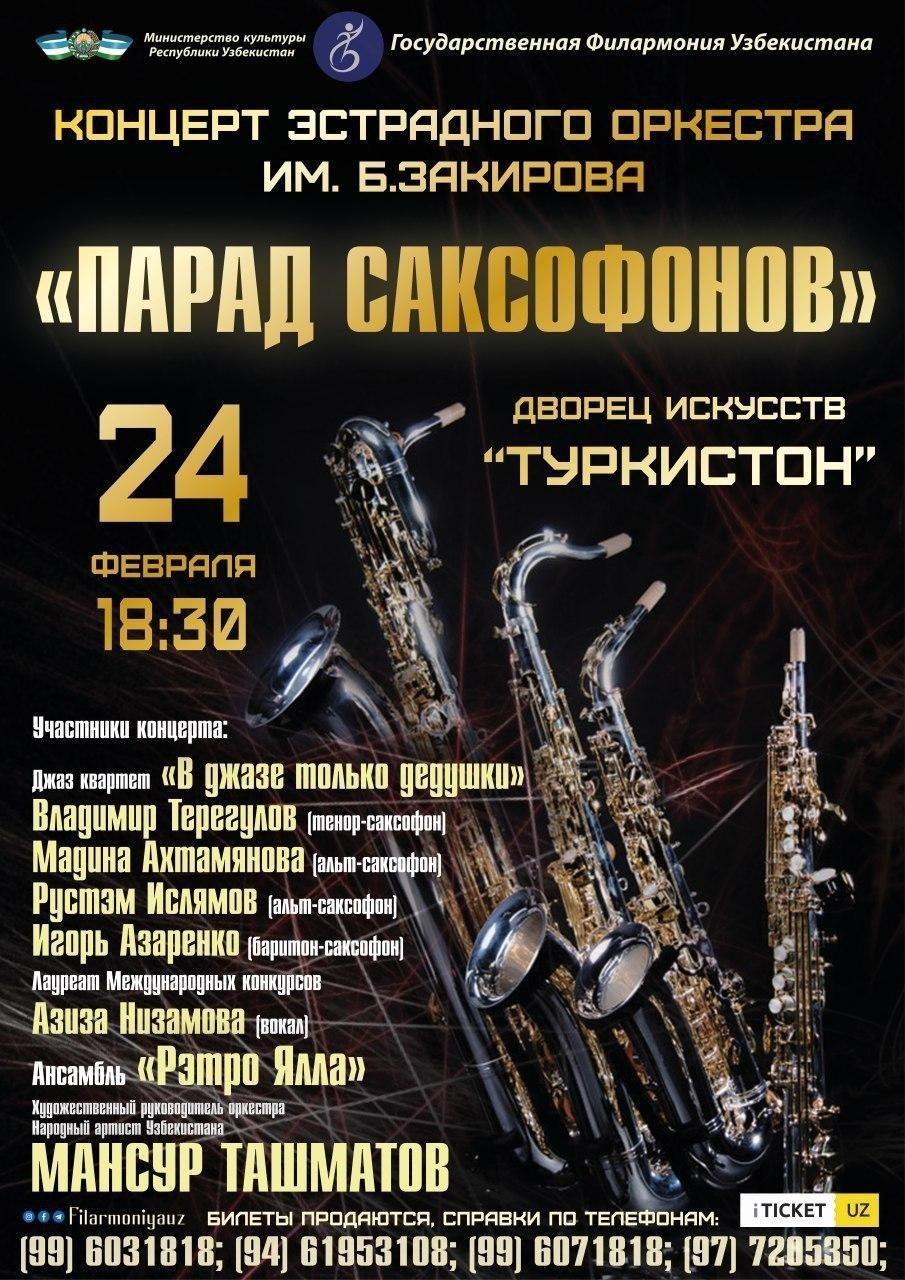 Концерт Эстрадного оркестра им. Б.Закирова «Парад саксофонов»