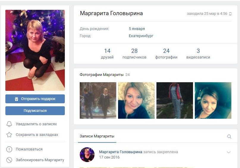 Алена Вражевская - шкура из Сухого Лога (ЧАСТЬ 2) 38