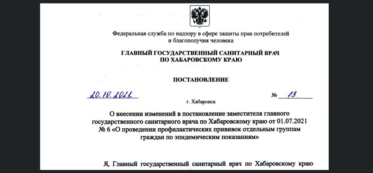В Хабаровском крае ввели обязательную вакцинацию для 80% работников