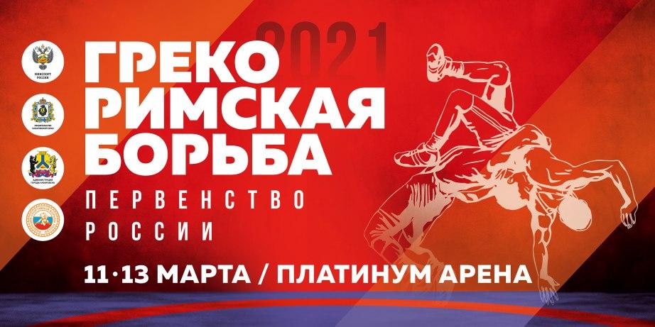 Первенство России по греко-римской борьбе впервые пройдет в Хабаровске