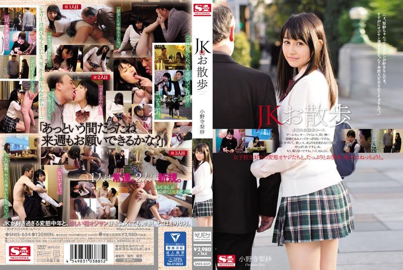 SNIS-654 JKお散歩 小野寺梨紗