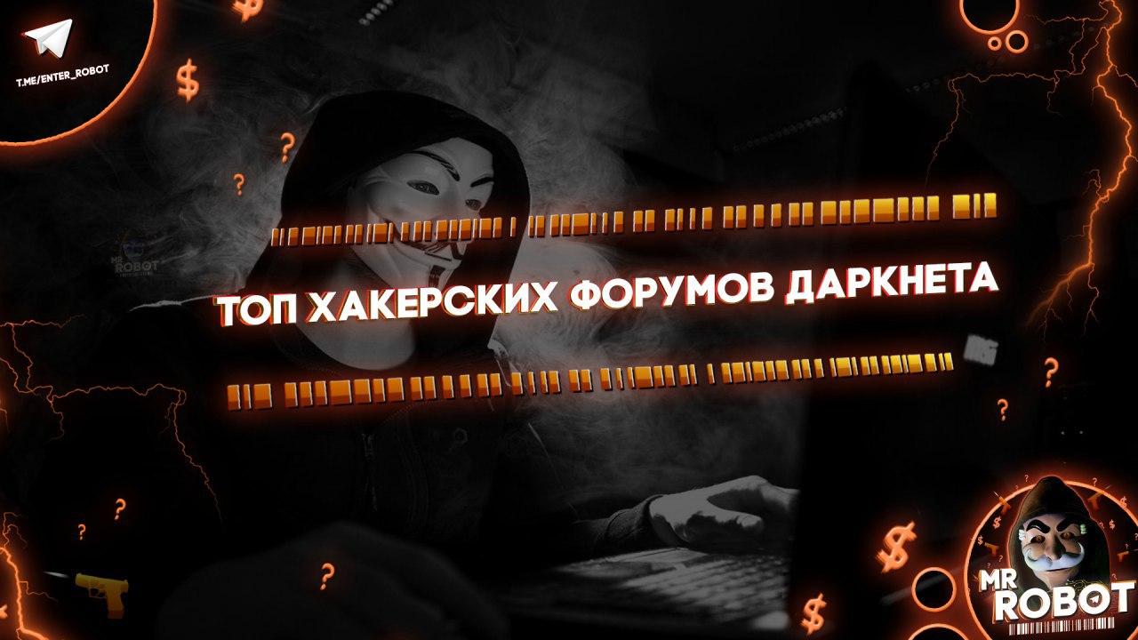 хакерские форумы darknet попасть на гидру