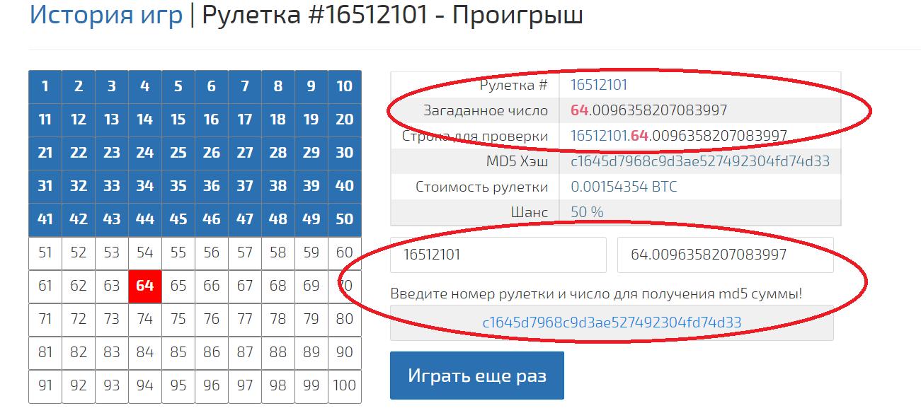 8b88628bd43b11a65edb8 - Рулетка при заказе на HYDRA – правила и подробности работы.
