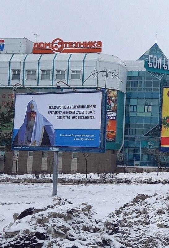 Баннеры о добре появились в Хабаровске
