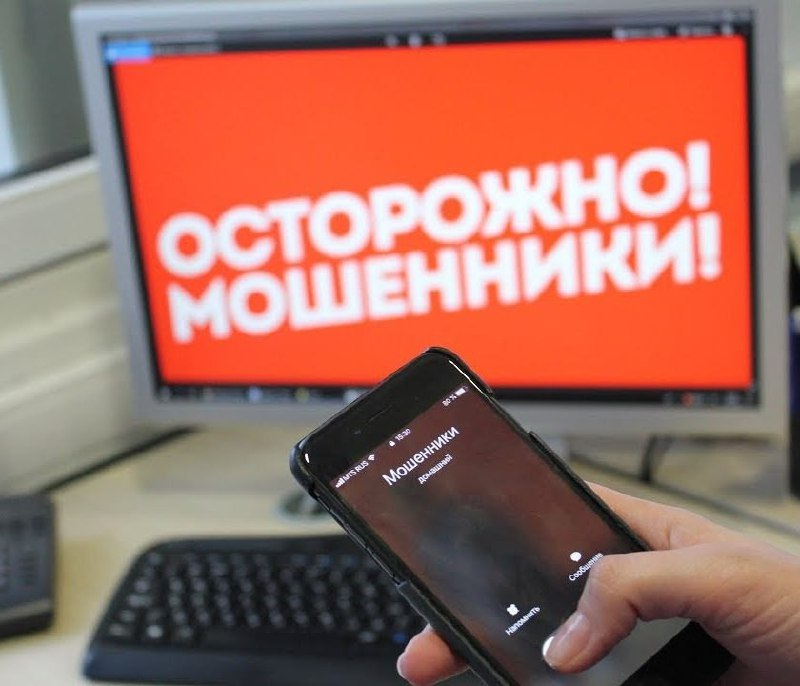 Сотрудники полиции предупреждают о новых схемах IT-мошенничеств
