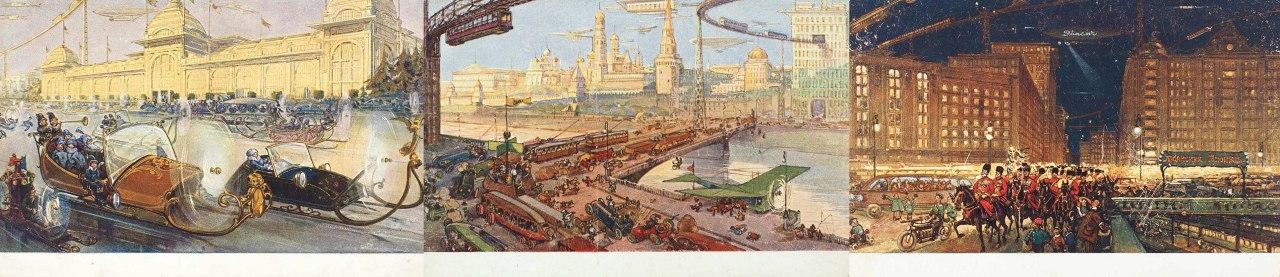 Москва будущего открытки 1908, для папы