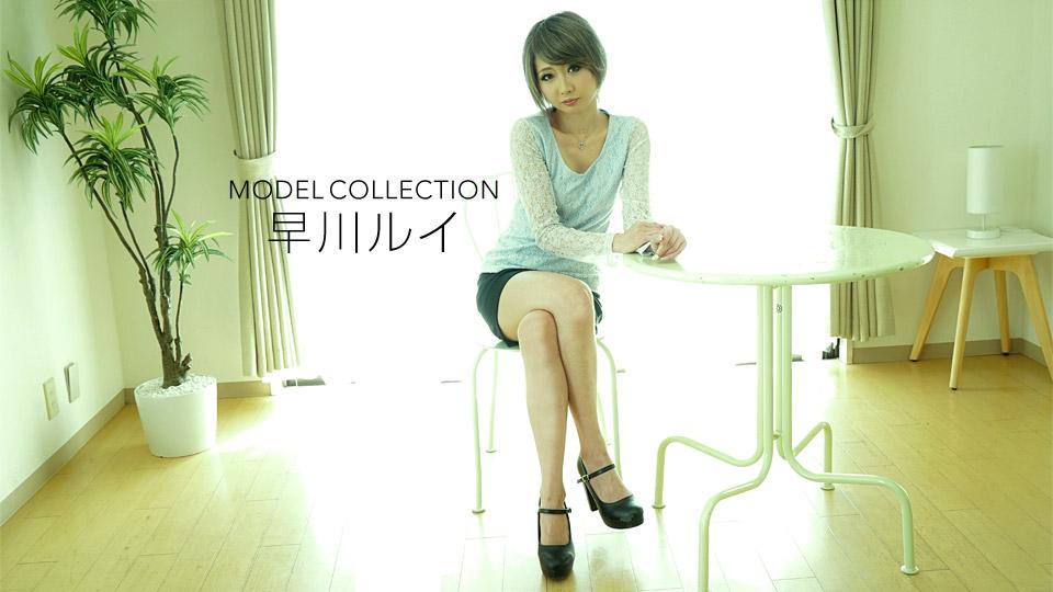 100418_751 モデルコレクション 早川ルイ