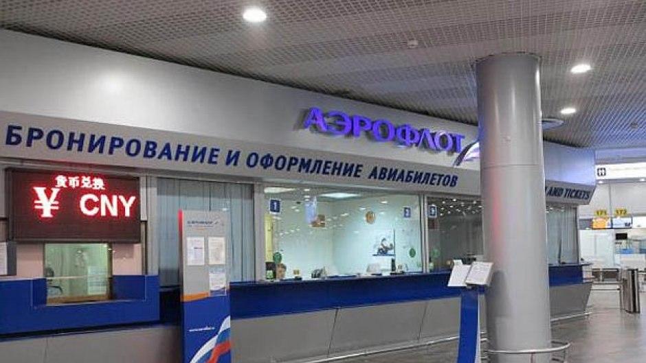 Сроки оформления и оплаты авиабилетов по льготным тарифам увеличены