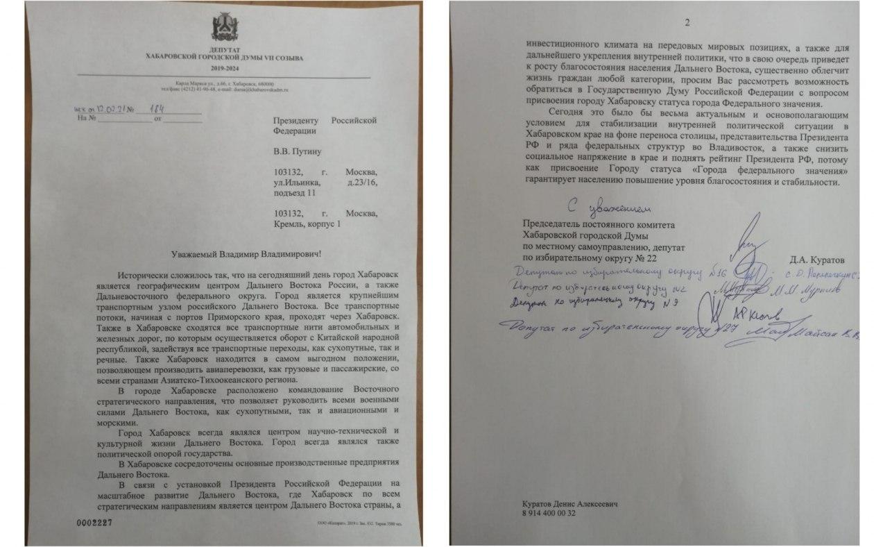 Путина просят сделать Хабаровск городом федерального значения