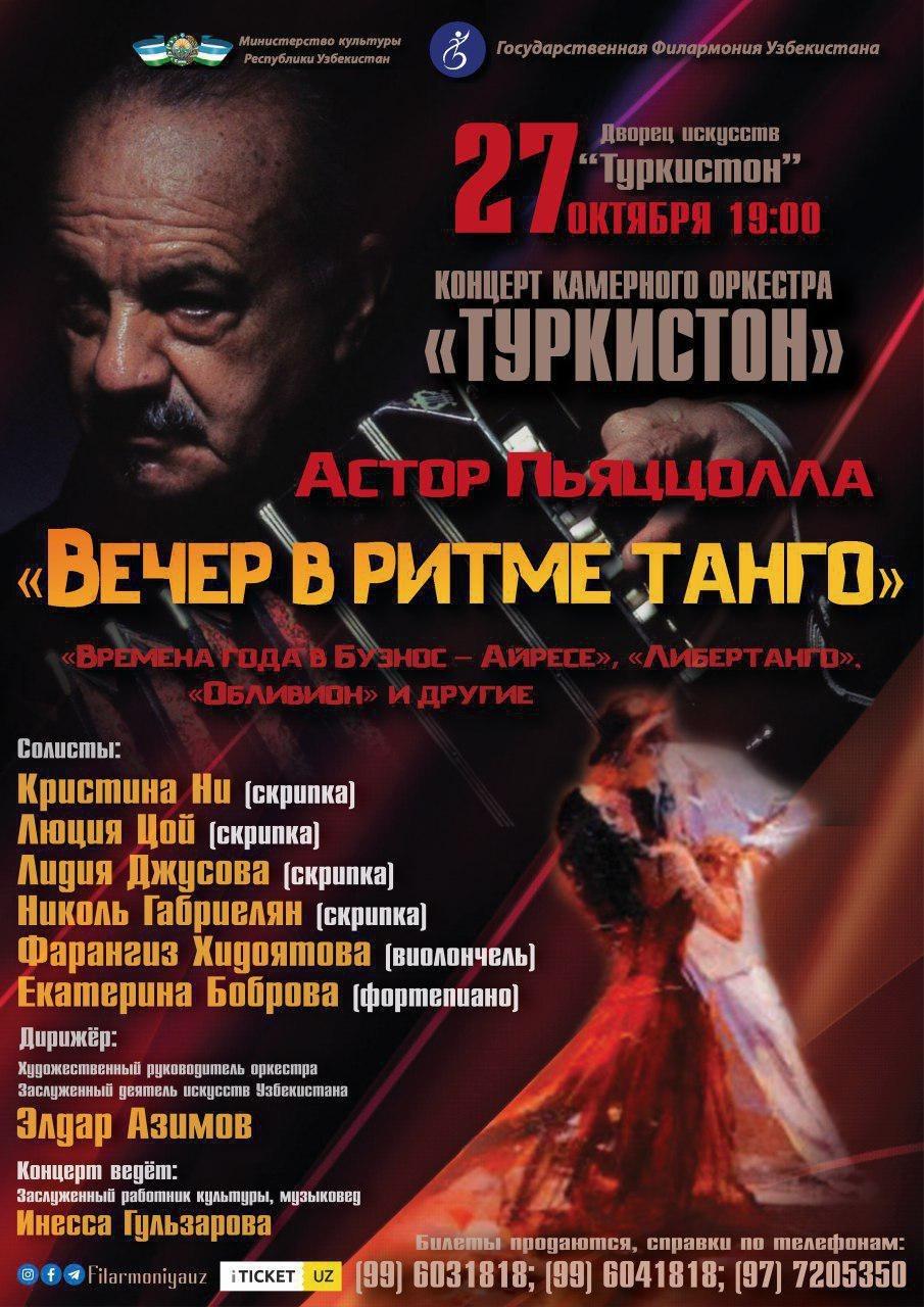 КОНЦЕРТ: Вечер в ритме танго