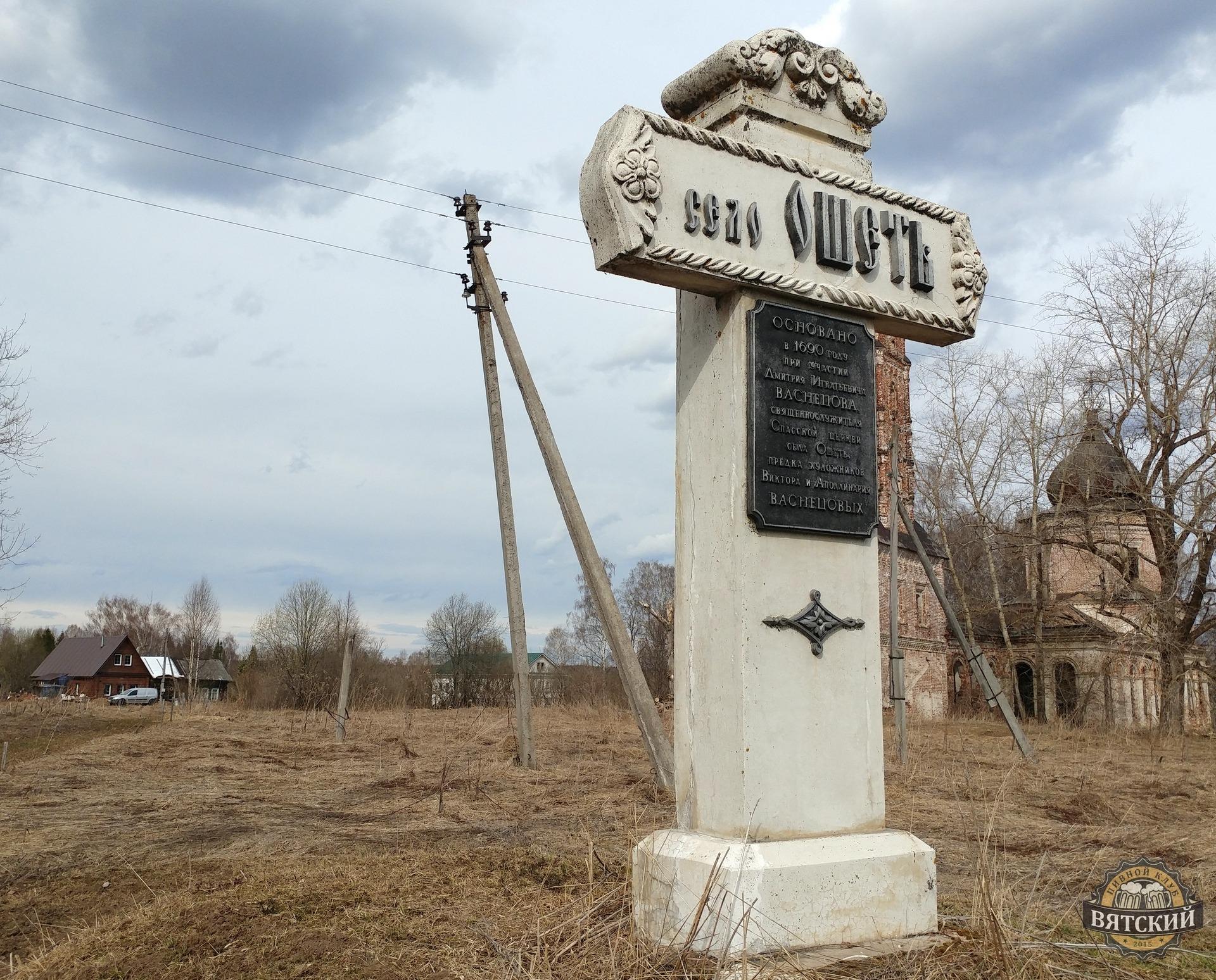 Памятный крест с датой основания села
