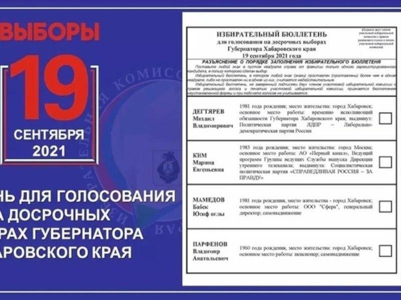 Выборы губернатора Хабаровского края (2021)