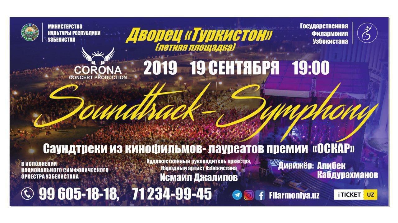 Sоundtrack – Symphony