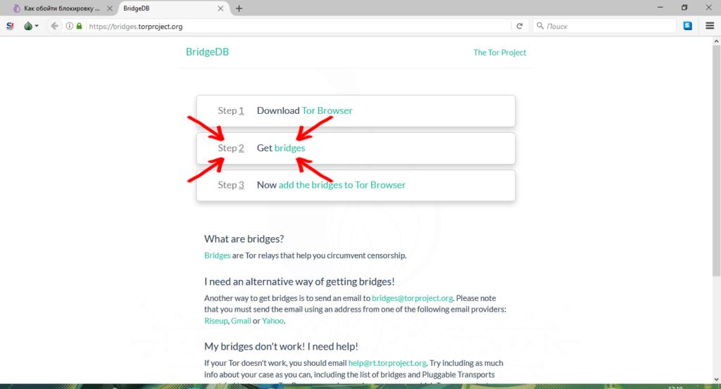 Обойти блокировку браузера тор hyrda вход как браузер тор по умолчанию hydra