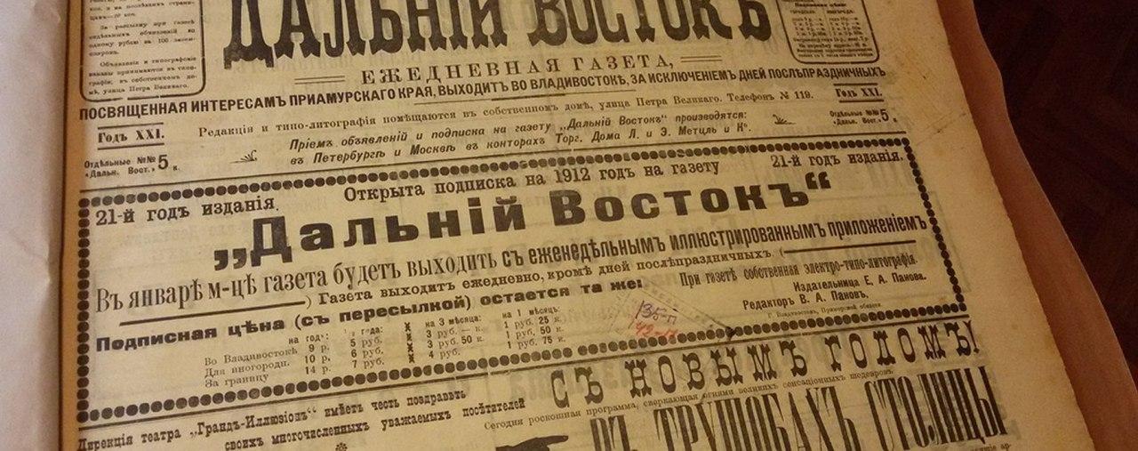 """""""Дальний Восток"""" – первая газета в Хабаровске"""