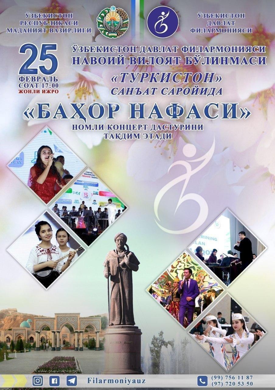 """""""Баҳор нафаси"""" концерт дастури"""
