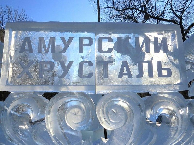 «Мульткарнавальные» скульптуры из льда создадут в Хабаровске