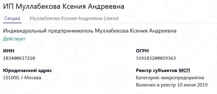Ксения Олисова ( Муллабекова) - шкура удачно вышла замуж 52