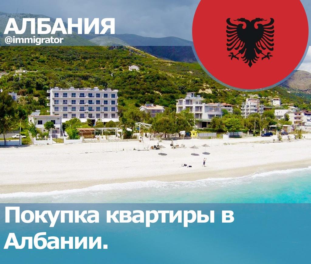 Квартиры в албании мама я хочу в дубай песня