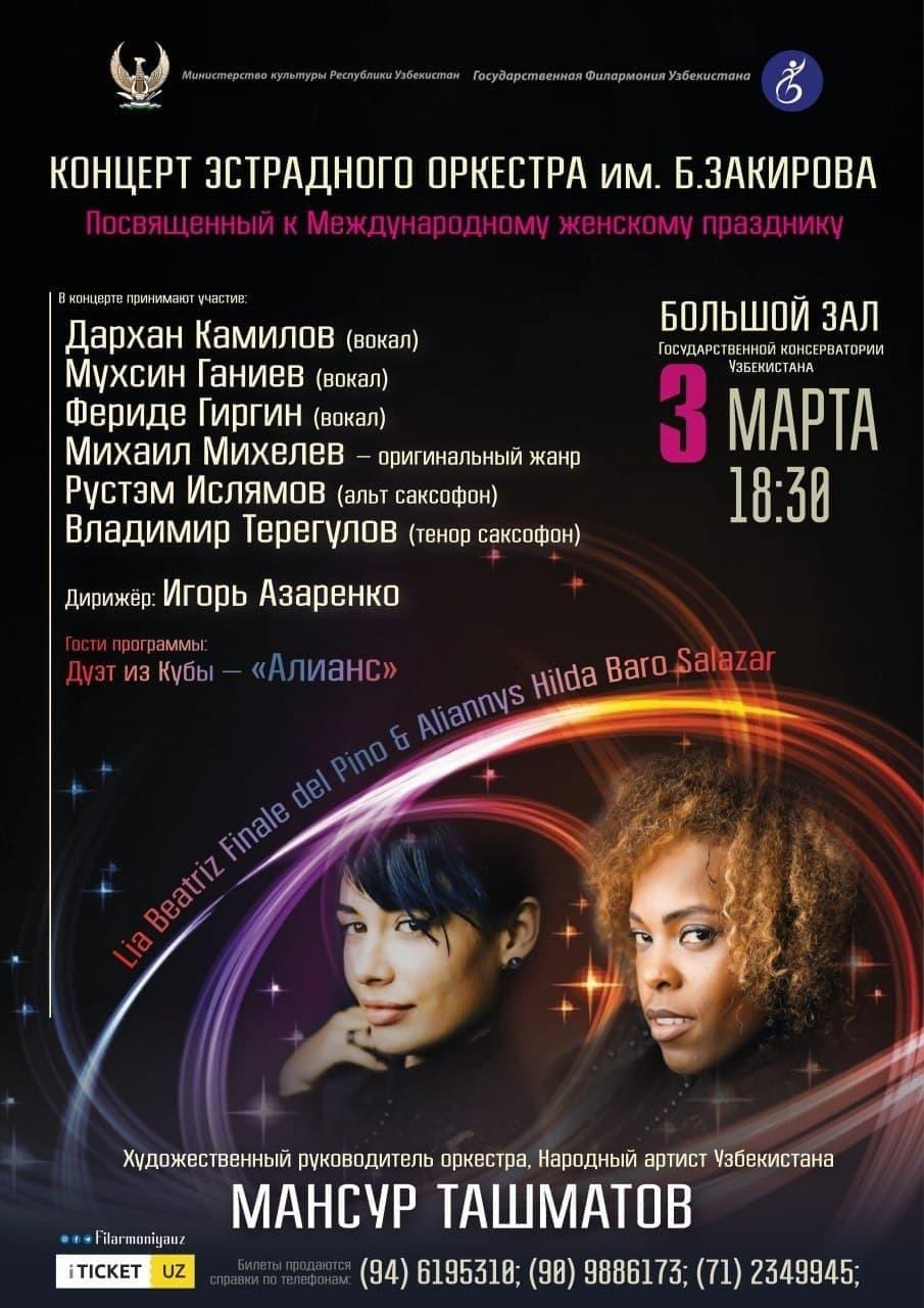 Эстрадный оркестр им. Б.Закирова