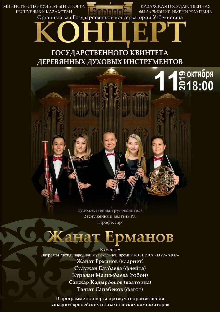 Концертная программа Государственного квинтета деревянных духовых инструментов Казахской Государственной филармонии имени Жамбыла