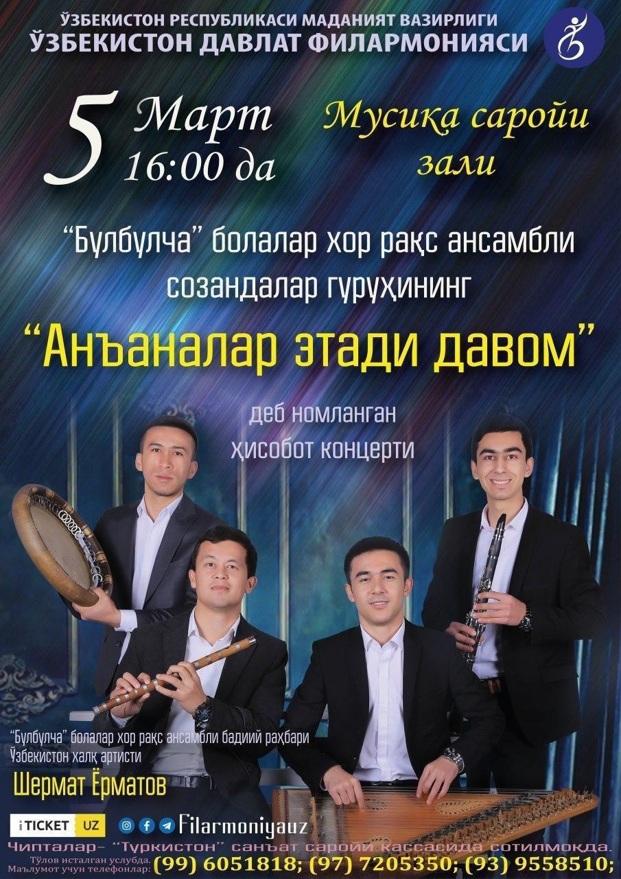 """""""Анъаналар этади давом"""""""