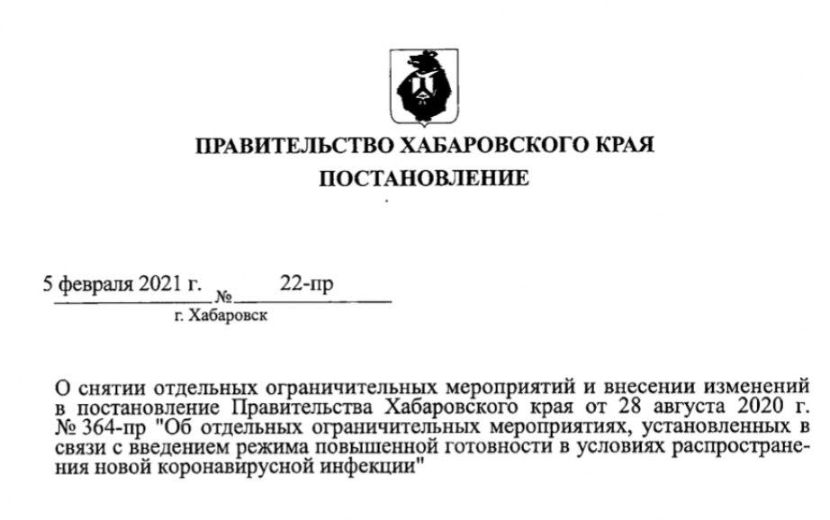 В Хабаровском крае продолжается снятие «антиковидных» ограничений