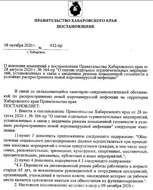 Врио губернатора Хабаровского края Дегтярев подписал постановление об ограничениях в связи с коронавирусом