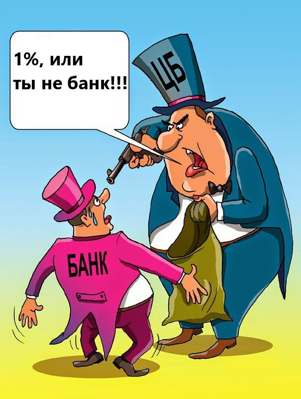 Сделать электронную, банкиры прикольные картинки