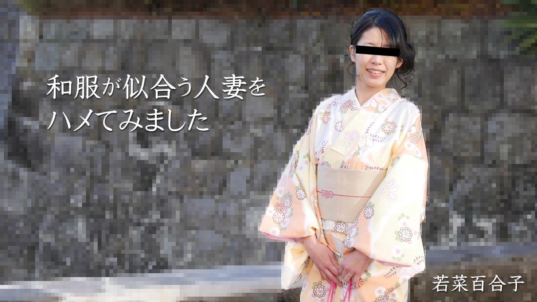 HEYZO-2490 和服が似合う人妻をハメてみました