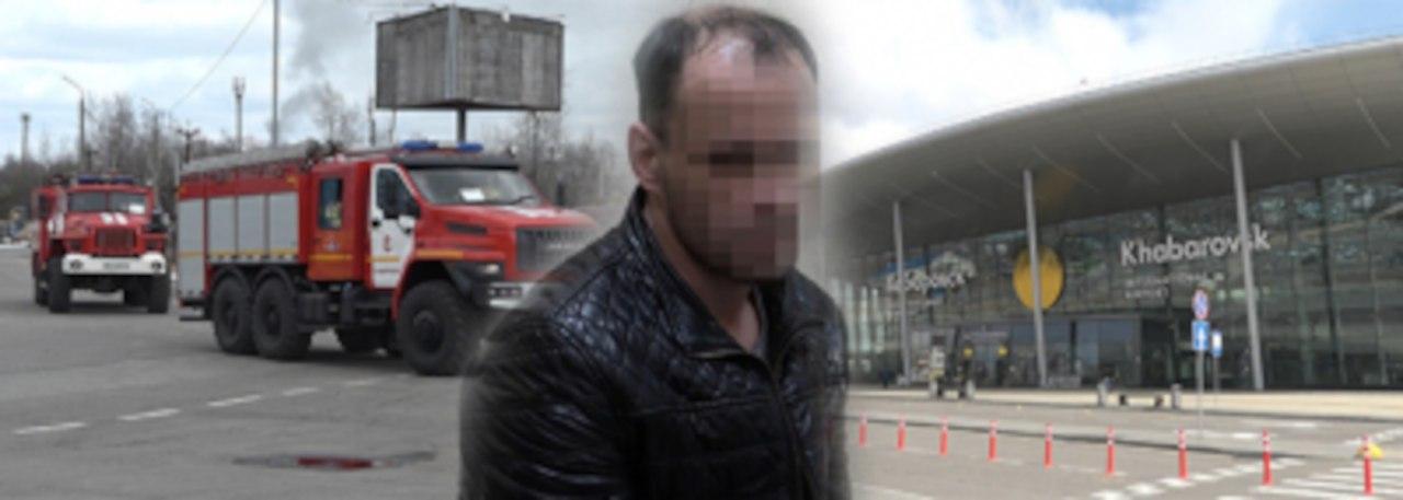 В Хабаровске судят мужчину за многократное «минирование» аэропорта