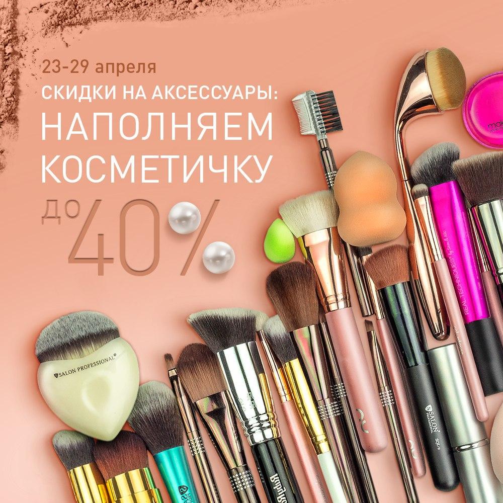 Купить косметику со скидкой в интернет магазине косметика концепт в спб купить
