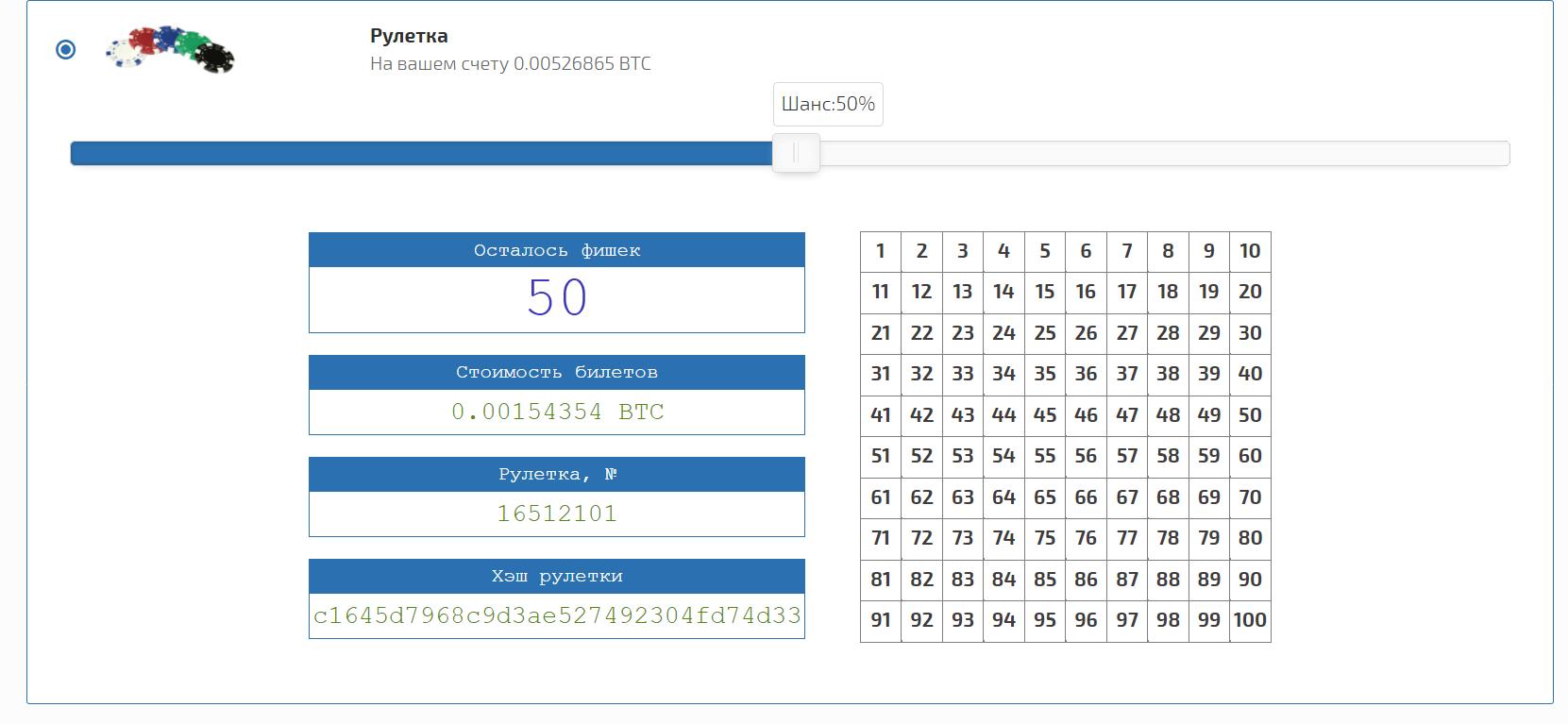 Рулетка при заказе на HYDRA – правила и подробности работы.