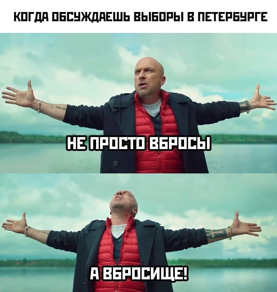 Петербуржцы не пошли на выборы, сомневаясь в их честности – спасибо Беглову