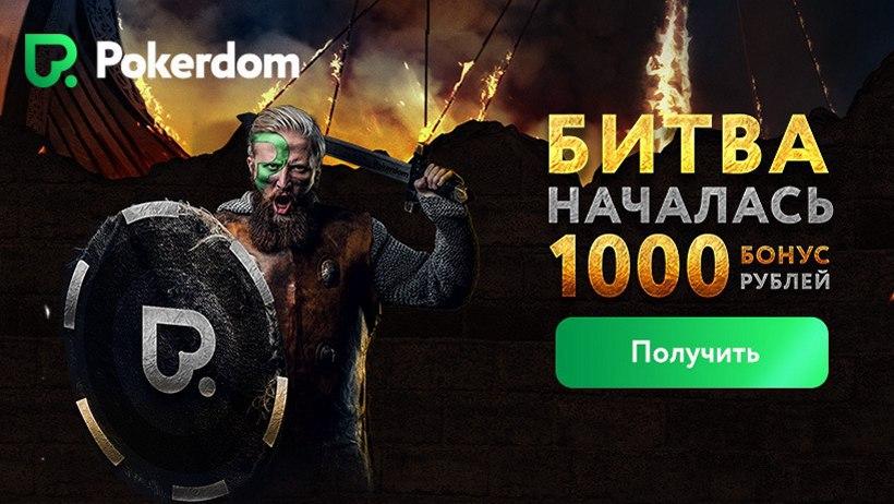 1000 рублей покердом