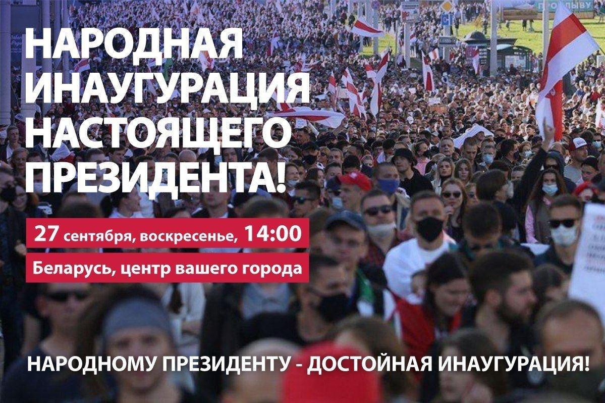 NEXTA: «Час білорусам показати світу, що таке справжня народна інавгурація»