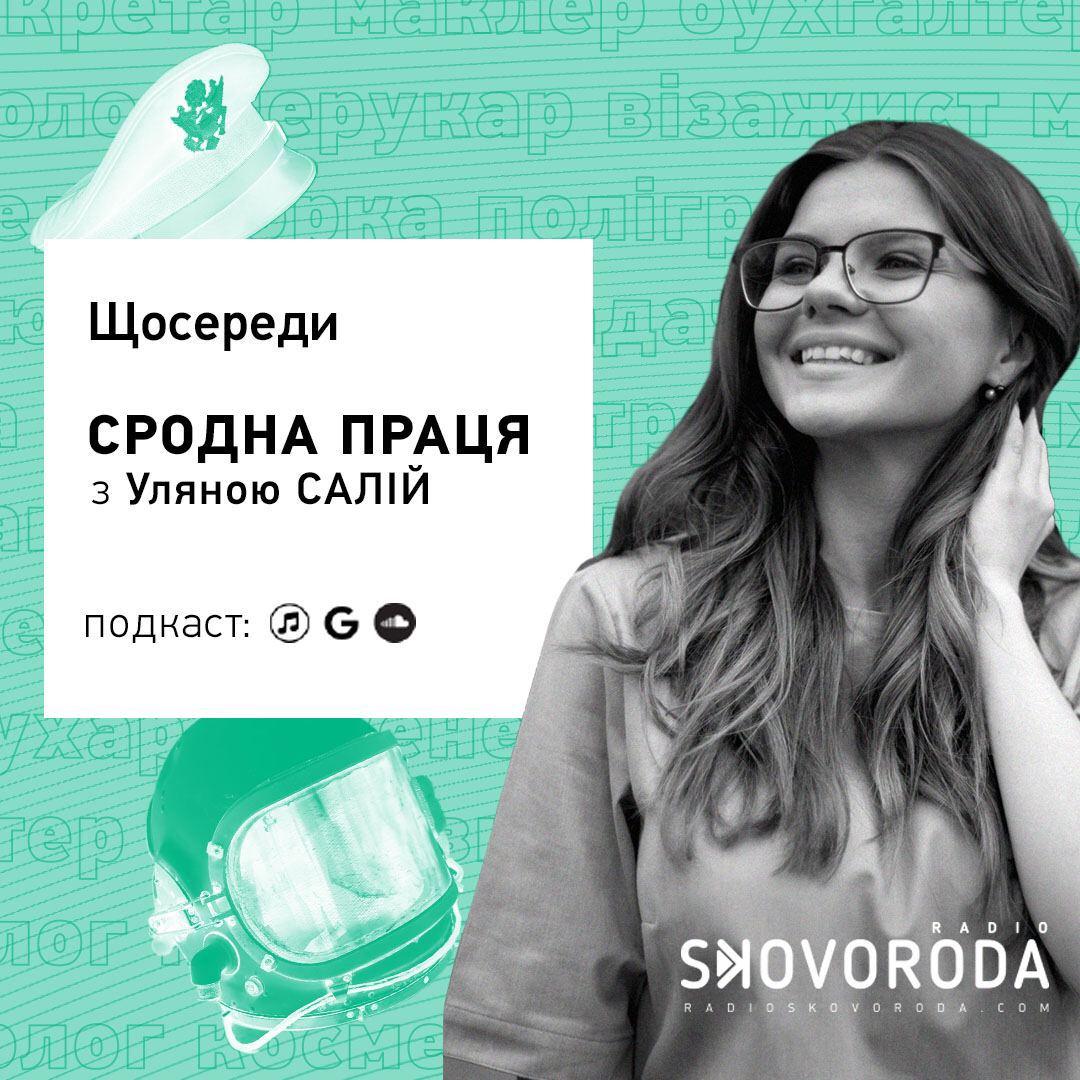 podcastsnowua - telegramdagi barcha postlar Pоdcasts NOW ua | Подкасти Українською