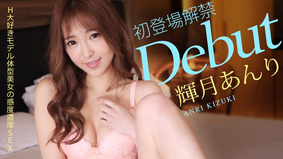 040221-001 Debut Vol.65 〜H大好きモデル体型美女の感度濃厚SEX〜