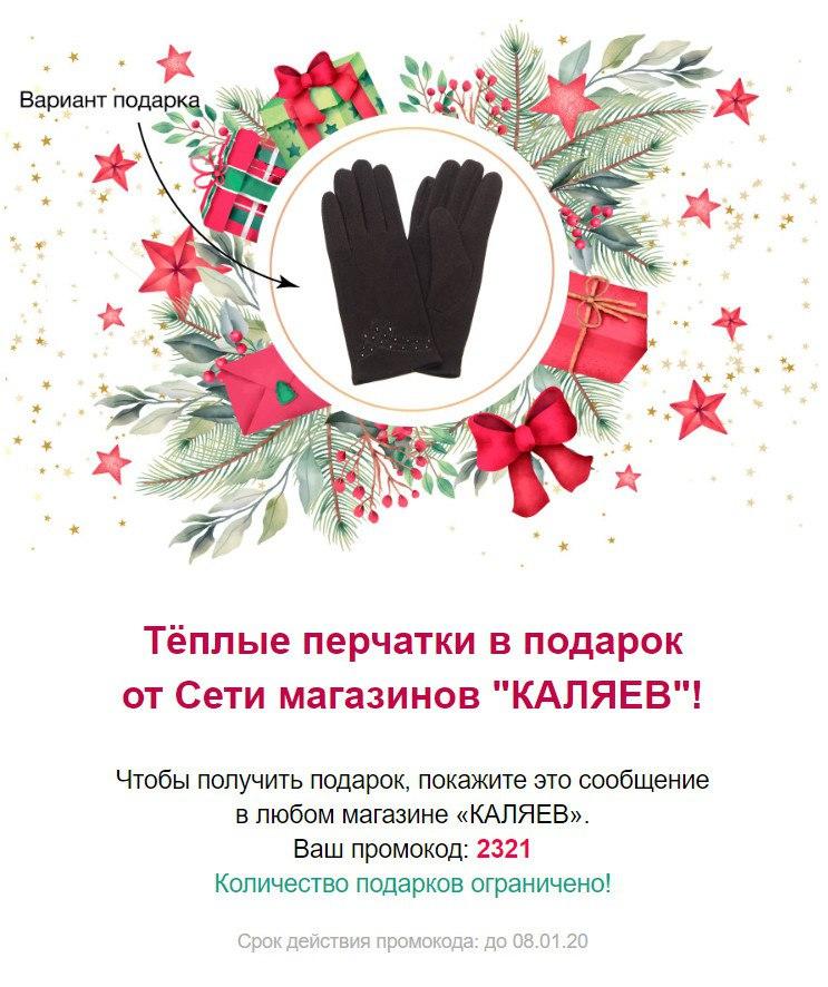 поздравления подарок перчатки все