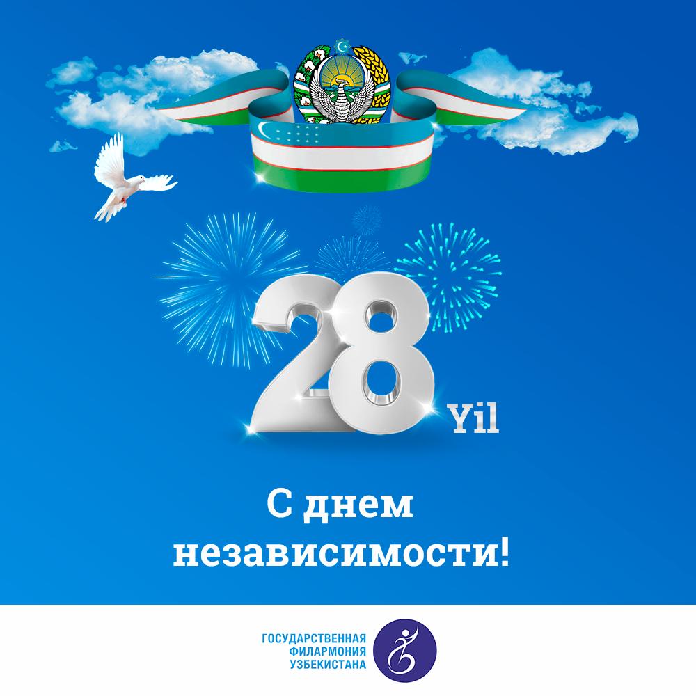 С Днем независимости Узбекистана!