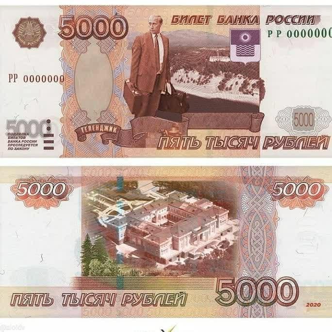 Путина предложили разместить на пятитысячной купюре