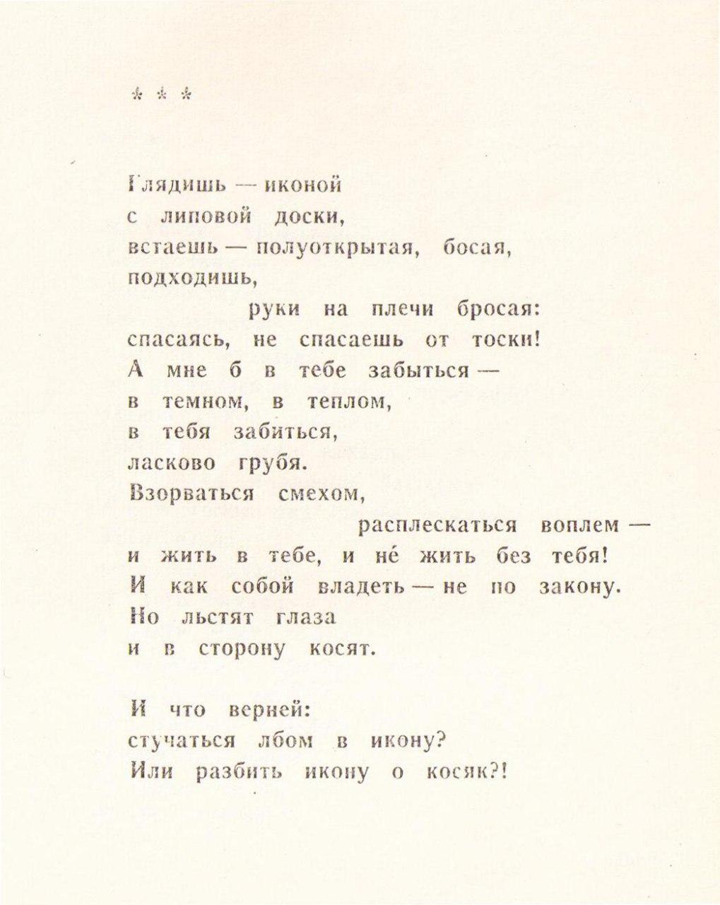 Стихи панченко сергея