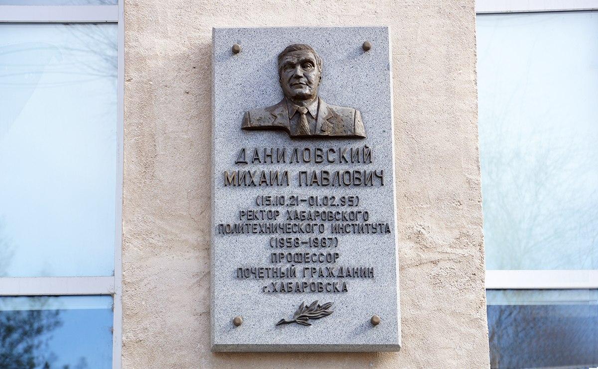 Мемориальная доска Даниловскому Михаилу Павловичу