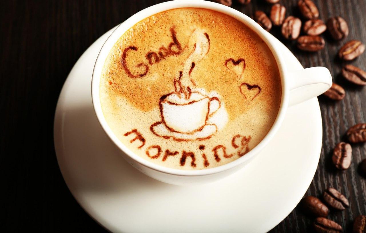 Открытки с добрым утром с кофейной тематикой, картинки