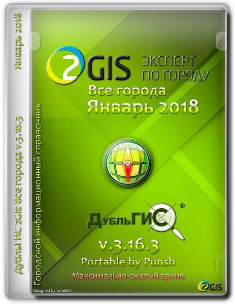 2Gis Все города 3.16.3 (январь 2018) Portable by Punsh [Multi/Ru]